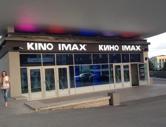 IMAX Kino Kosmos, Tallinna.